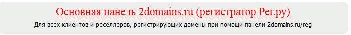 Личный кабинет домена