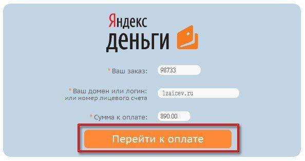 Оплата через Яндекс-деньги