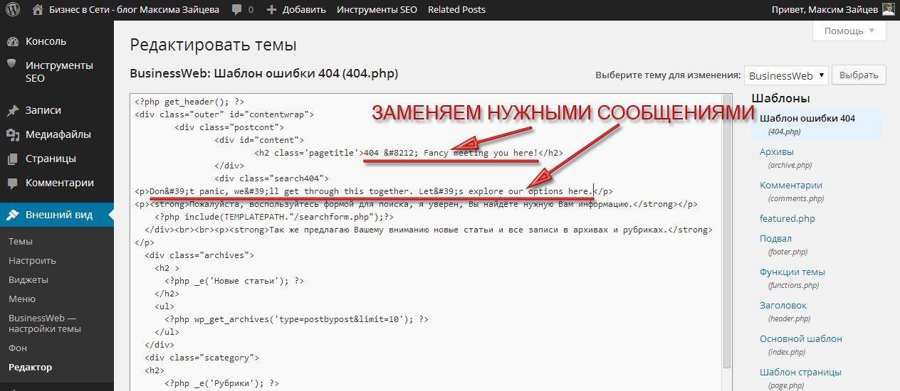 Как настроить страницу ошибки 404 на сайте