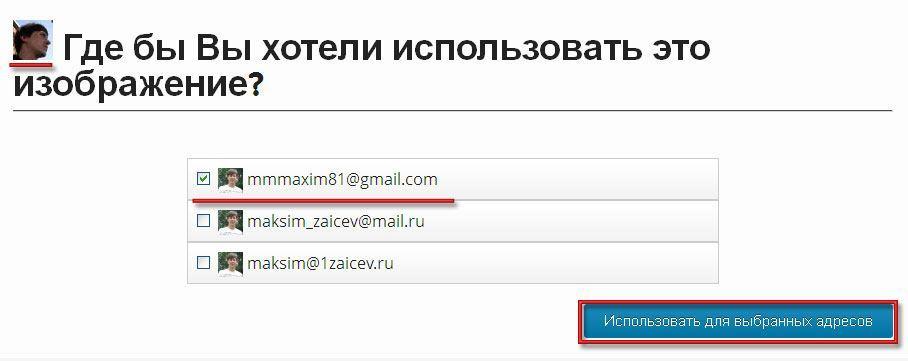 Привязка аватара к e-mail