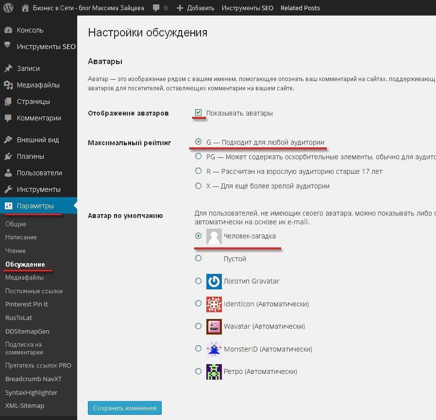 Настройка показа аватара