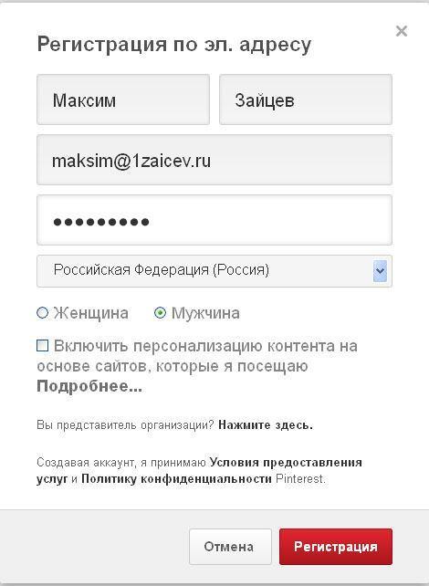 Форма регистрации аккаунта