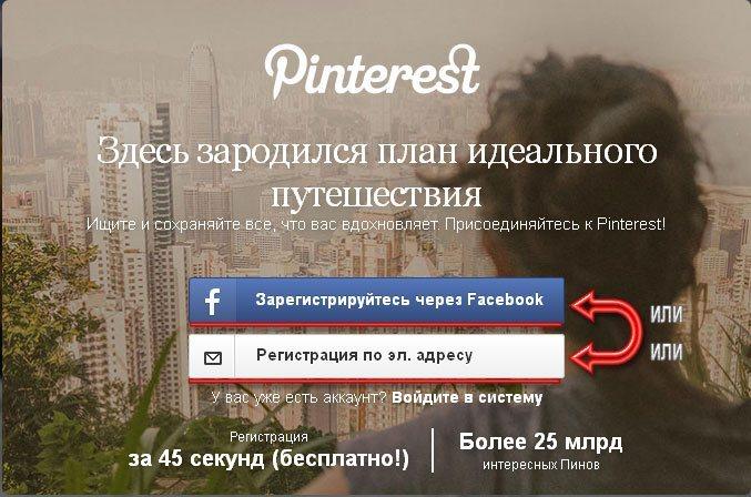 Регистрация аккаунта Pinterest