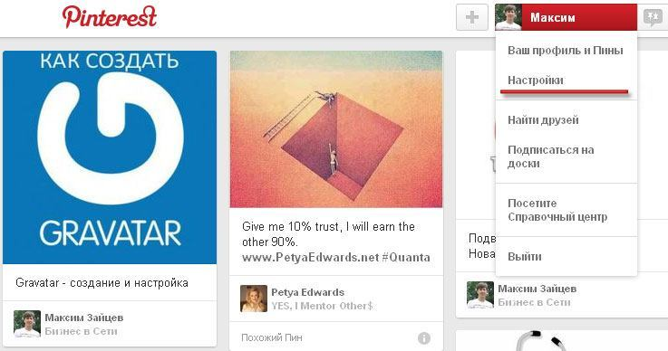 Настройка профиля Pinterest