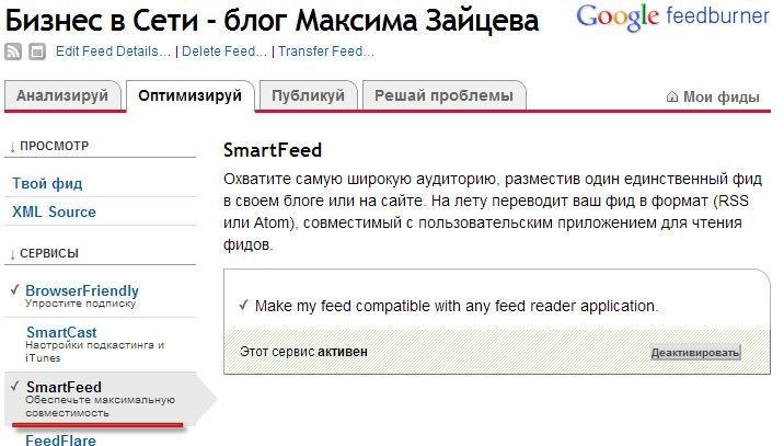 SmartFeed