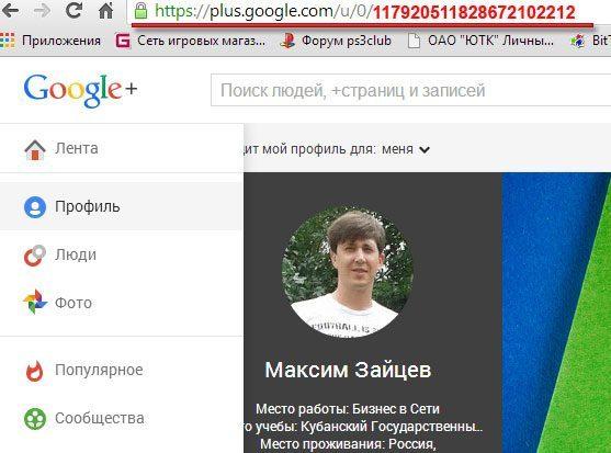 Ссылка на профиль Google+