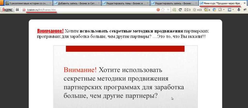 Сайт во фрейме