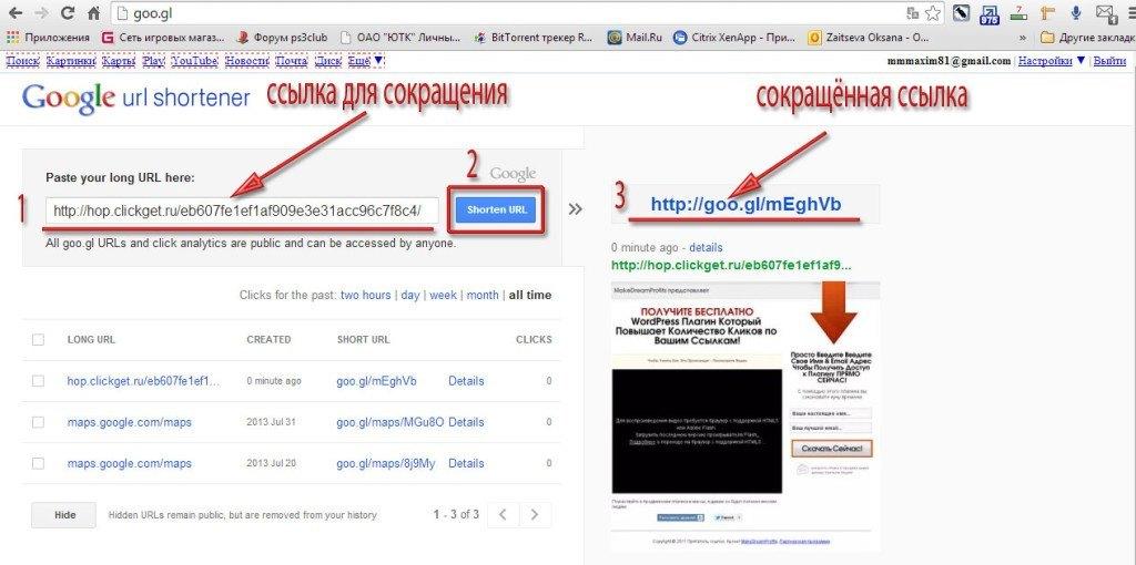 Сокращение ссылок от Google