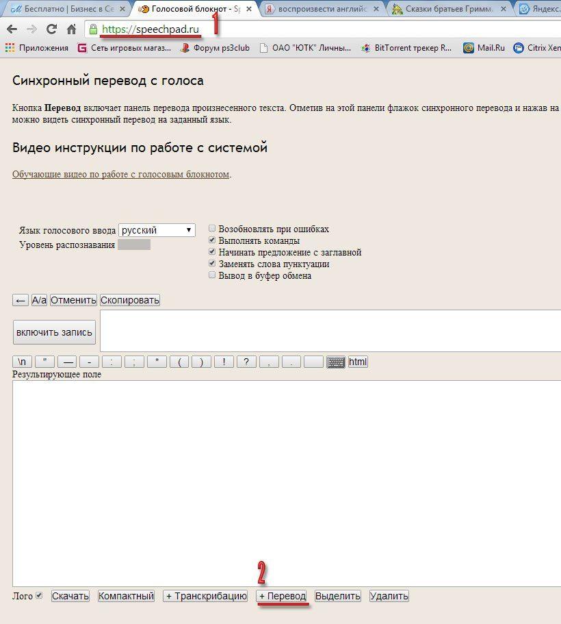 Как на компьютере сделать перевод с английского на русский в