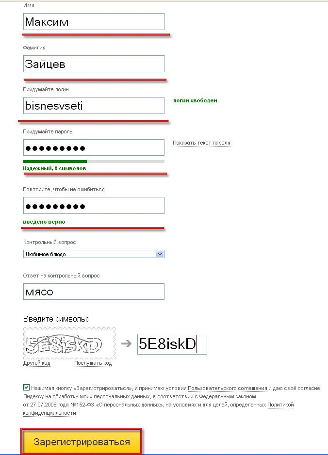 Заполнение регистрационной формы