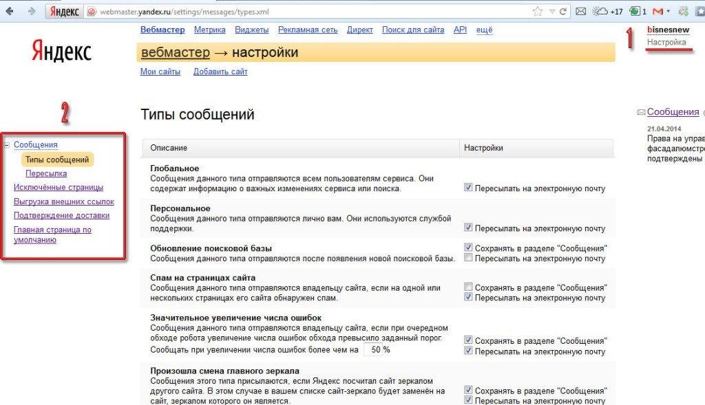 Настройки Яндекс.Вебмастер