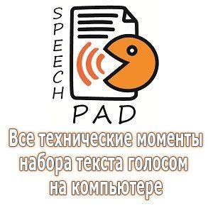 Speechpad ru скачать программу бесплатно