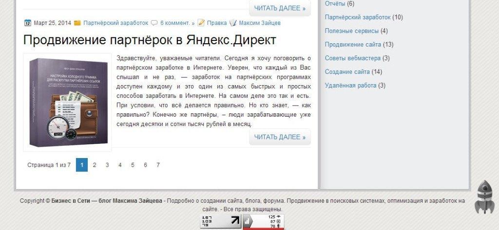 Вид информера на блоге