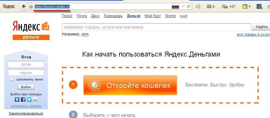 Главная Яндекс.Деньги
