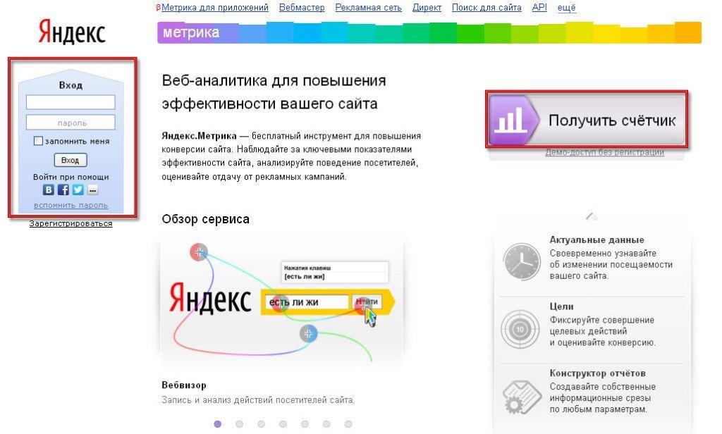 Вход в Яндекс.Метрика