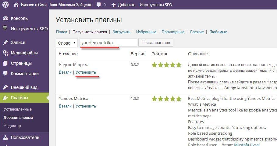 Плагин Яндекс Метрика