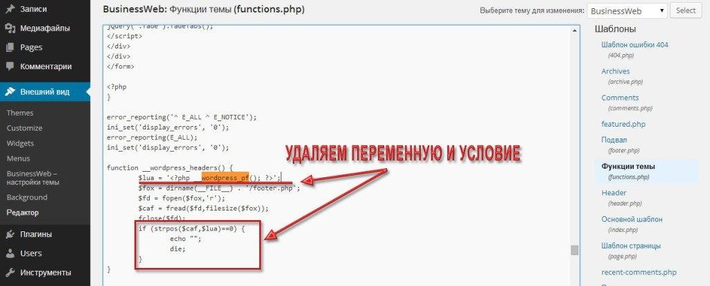 Условия в functions.php
