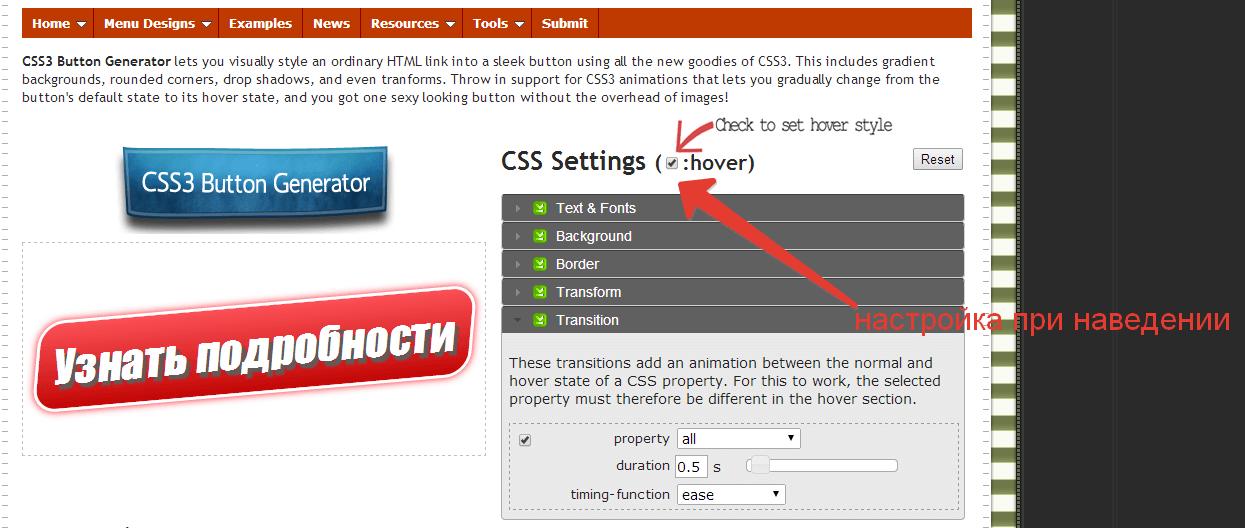 Как создать анимированную кнопку для сайта