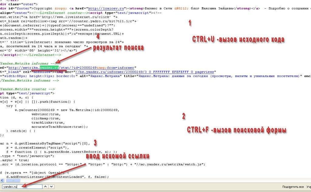 Поиск в исходном коде