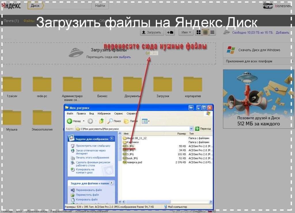 Загрузка файлов способ 1