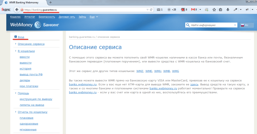 WebMoney Банкинг
