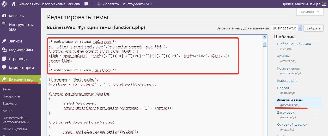Вставка кода в функции темы