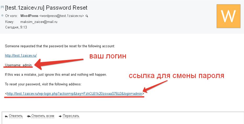 Ссылка на восстановление пароля