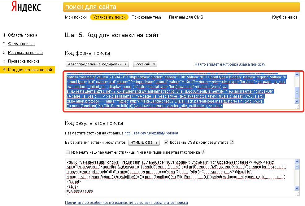 Копируем код в буфер обмена