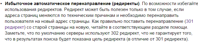 Выдержка из справки Яндекса