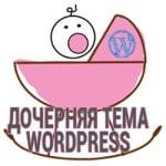 Дочерняя тема WordPress