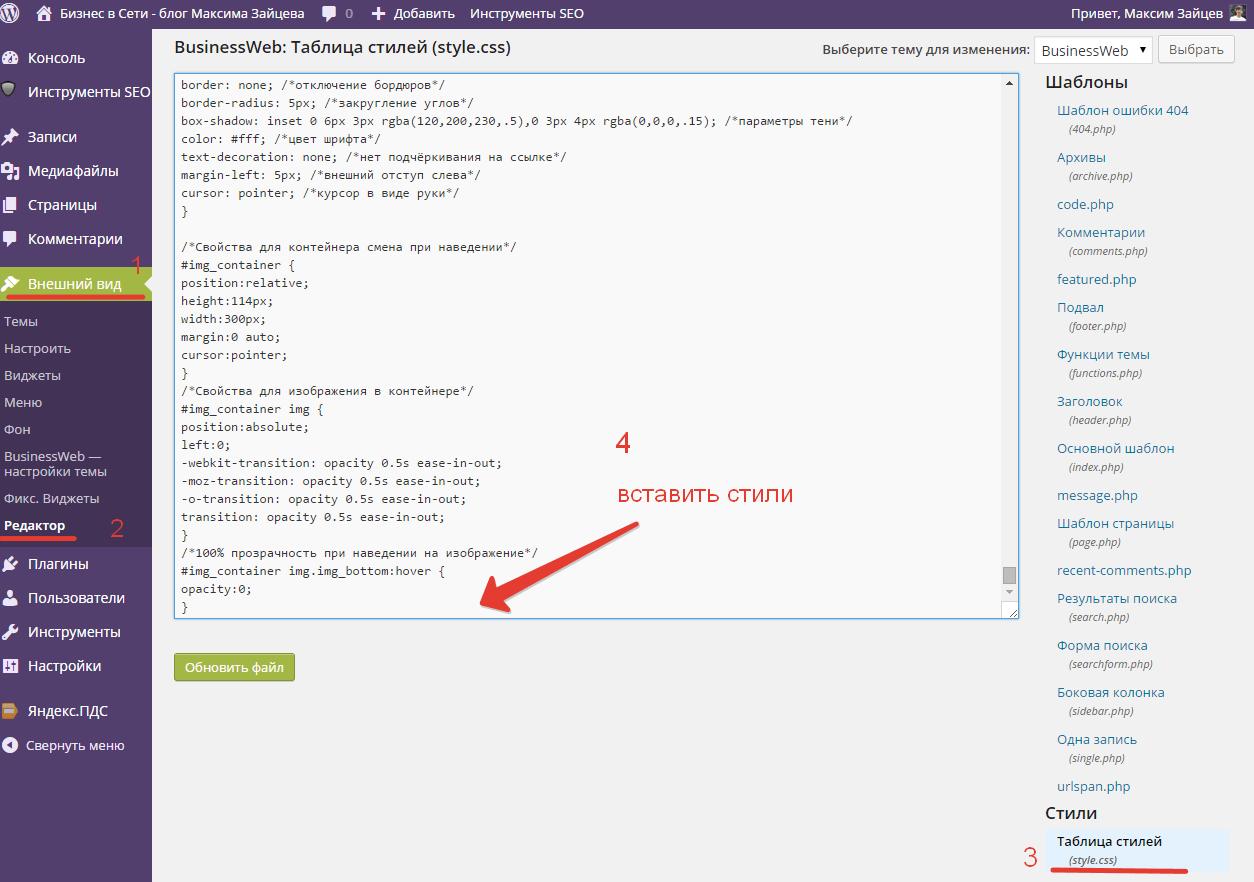 Вставка CSS стилей