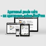 Адаптация шаблона WordPress