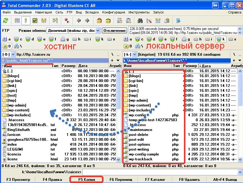 Копирование файлов на хостинг