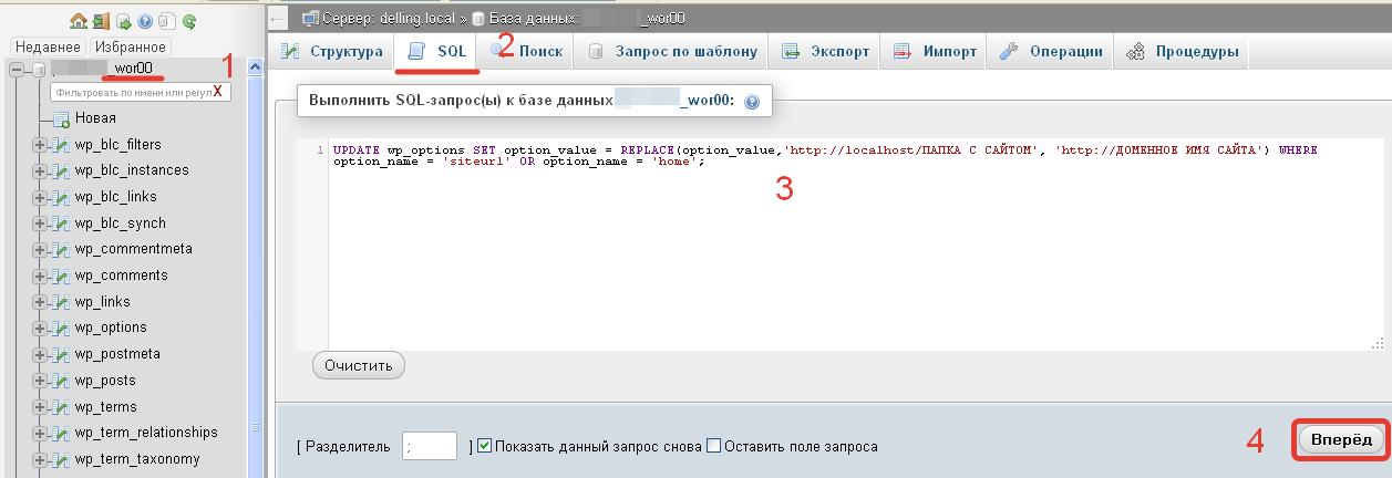 SQL запросы для замены адреса сайта