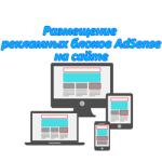 Размещение блоков AdSense
