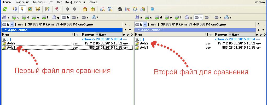 Выбор файлов для сравнения