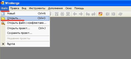 Открыть файлы в WinMerge