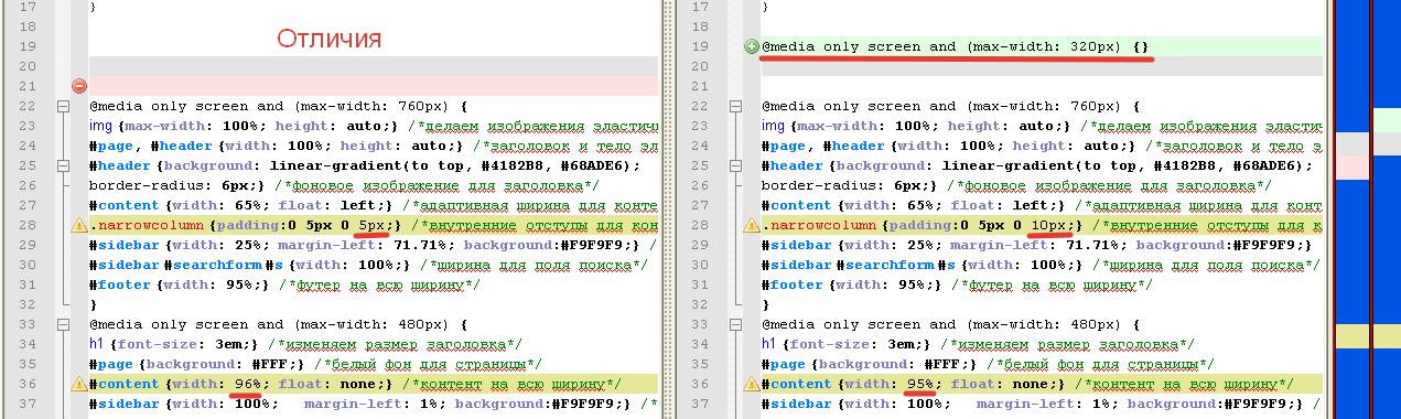 Результат сравнения в Notepad++