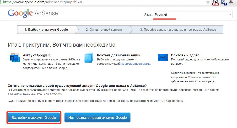 Вход в свой аккаунт Google