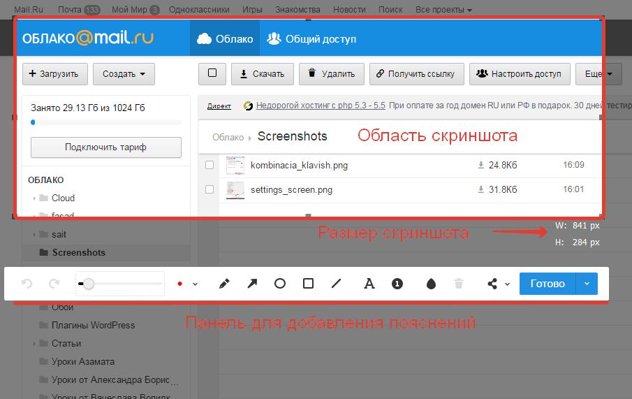 Скриншот области экрана