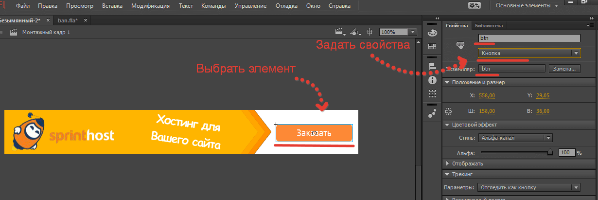 Как создать кнопку в adobe flash professional