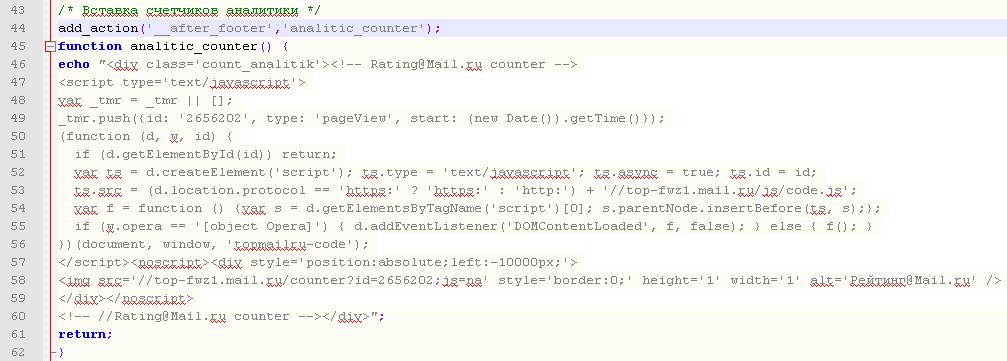 Пример кода в функциях темы