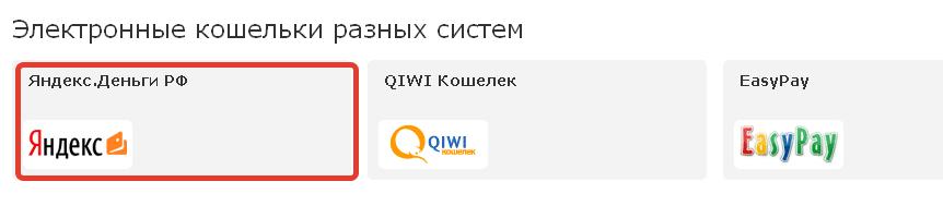 Выбор Яндекс денег