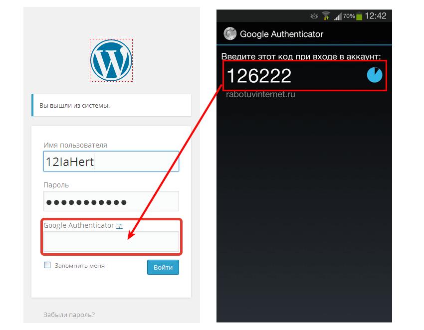 Пример работы Google Authenticator