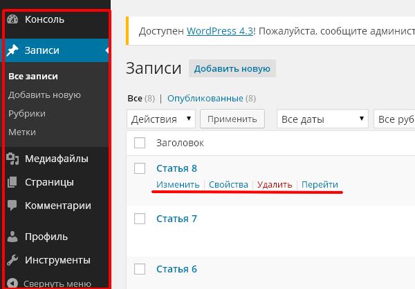 Панель управления редактора