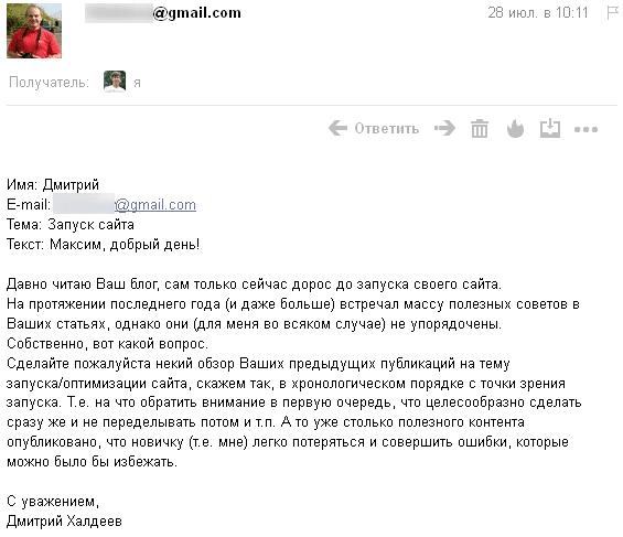 Письмо с просьбой