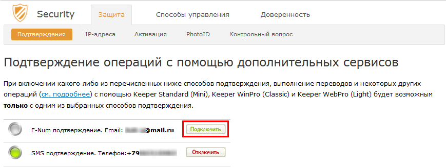 Подтверждение через e-num