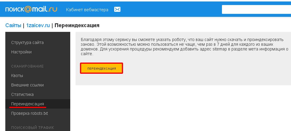 Переиндексация сайта