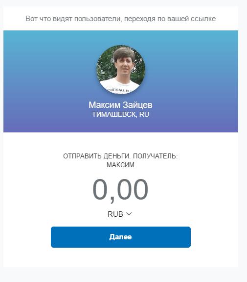 Готовая страница PayPal.me