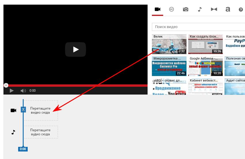 Выбор видео для редактирования